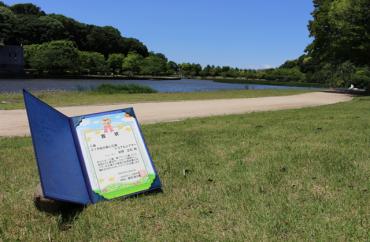 「公園・夢プラン大賞2013」で入賞しました!
